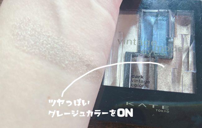 アイシャドウ①上白石萌音風メイク
